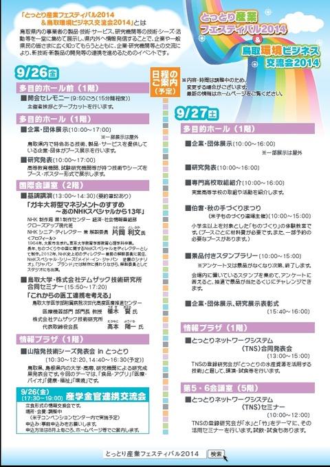 鳥取産業フェスタ2014